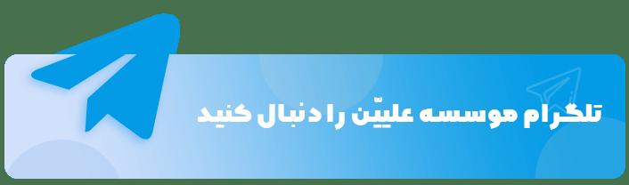 تلگرام موسسه علیین