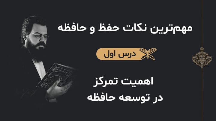 اصول حفظ قرآن