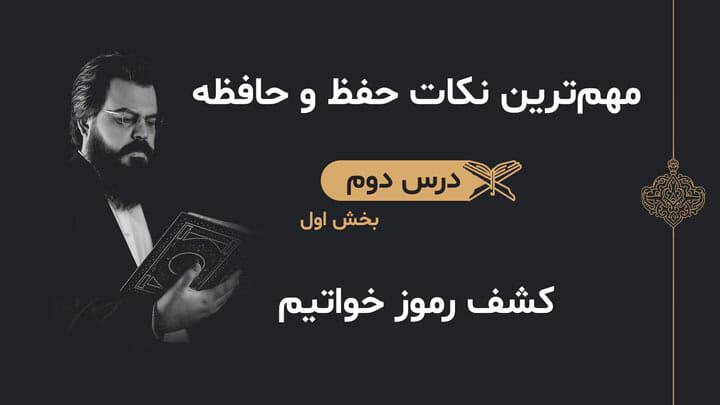 مهمترین نکات حفظ قرآن