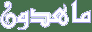 ماهدون : تفسیر و مفاهیم قرآن کریم 3