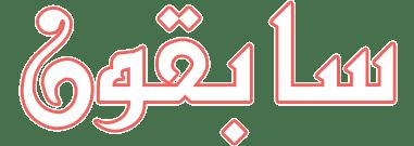 سابقون : مسابقات متنوع قرآنی 2