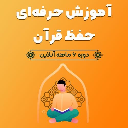 آموزش حفظ قرآن کریم : دوره 6 ماهه آنلاین 1