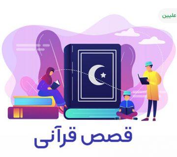 قصص قرآنی
